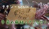 Tati_1_banner_a